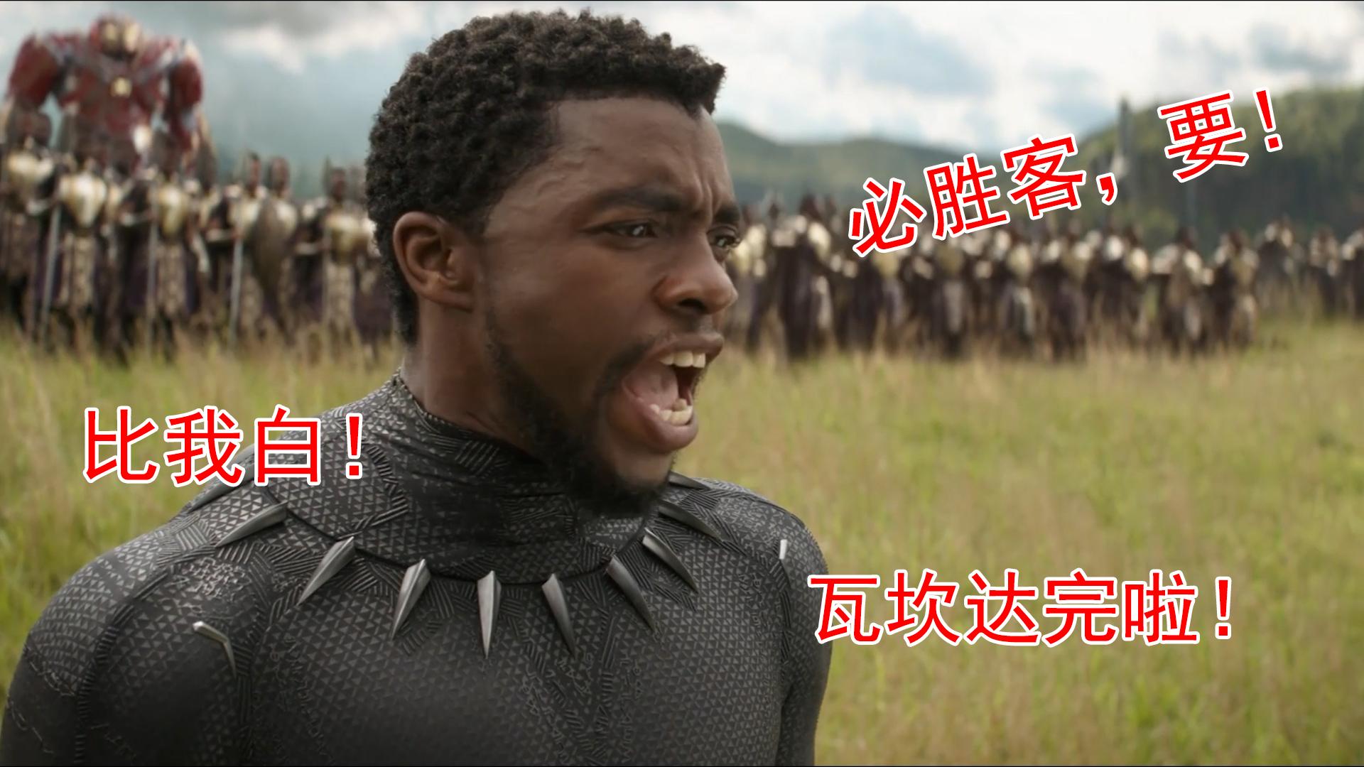 《漫威》电影中的爆笑中文台词:瓦坎达完啦,必胜客,没有方便面