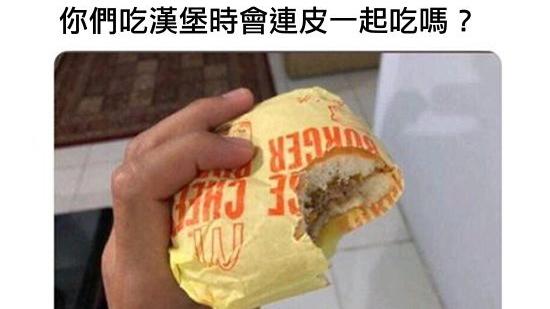 你们吃汉堡时会连皮一起吃吗?沙雕图-第148期