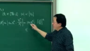 高等数学 樊顺厚 天津工业大学( 241-270集 )