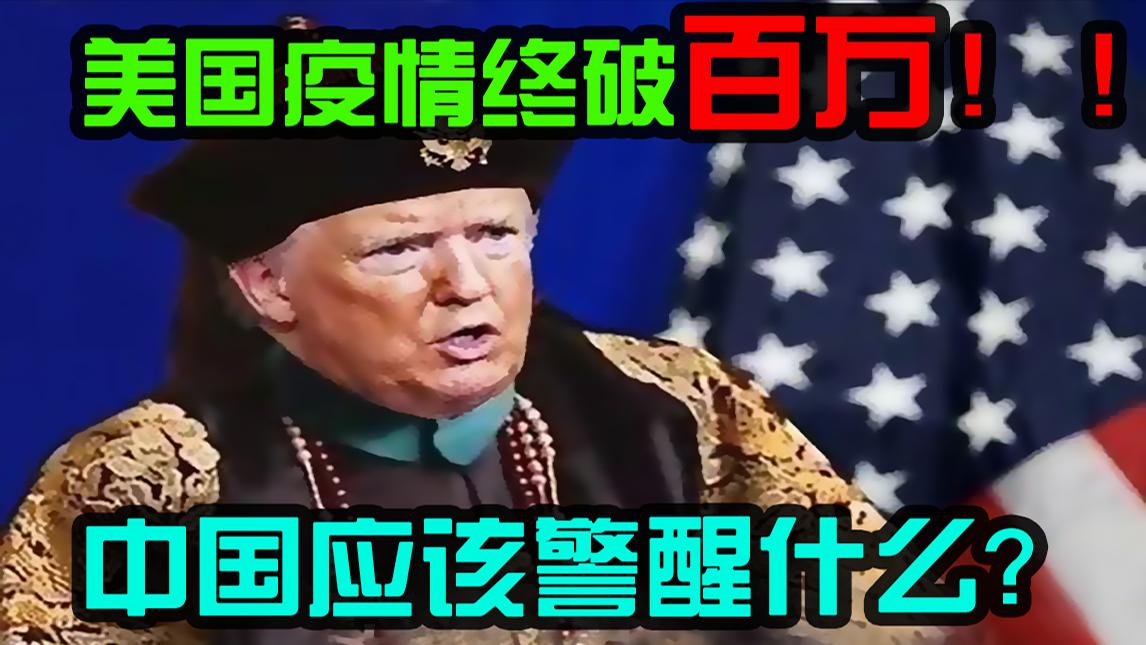 美国疫情人数突破一百万,中国应该从中得到什么经验教训?【独树一帜42】