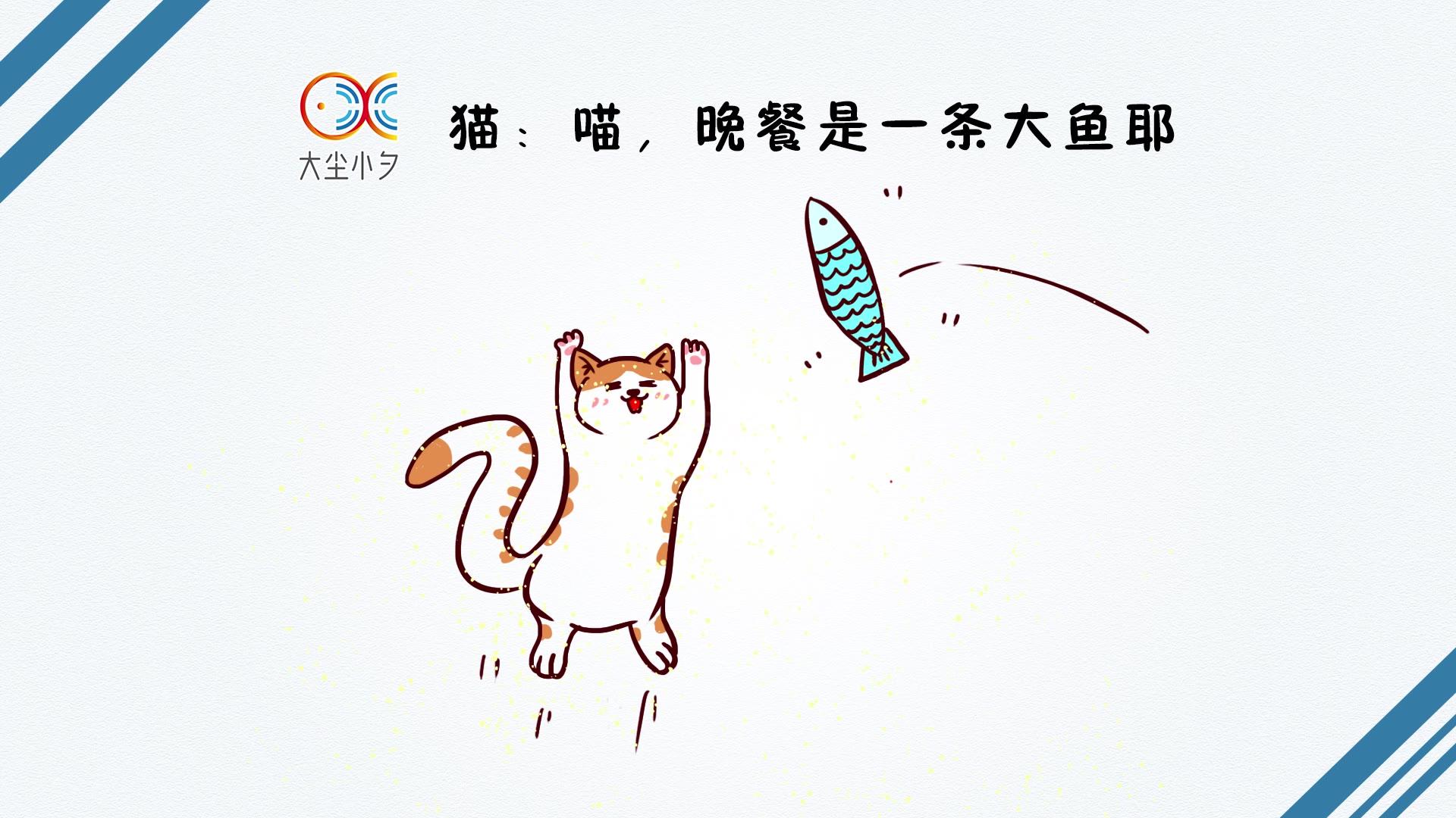 猫:喵,晚餐是一条大鱼耶!简笔画,30秒看绘
