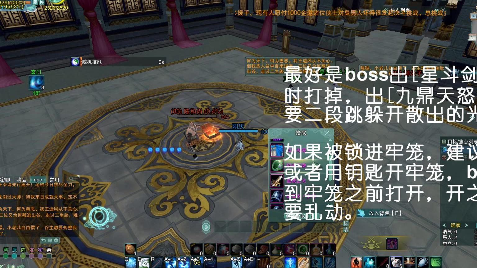 【剑网3】剑纯单刷25英雄南诏皇宫李倓(不吃冰打法)