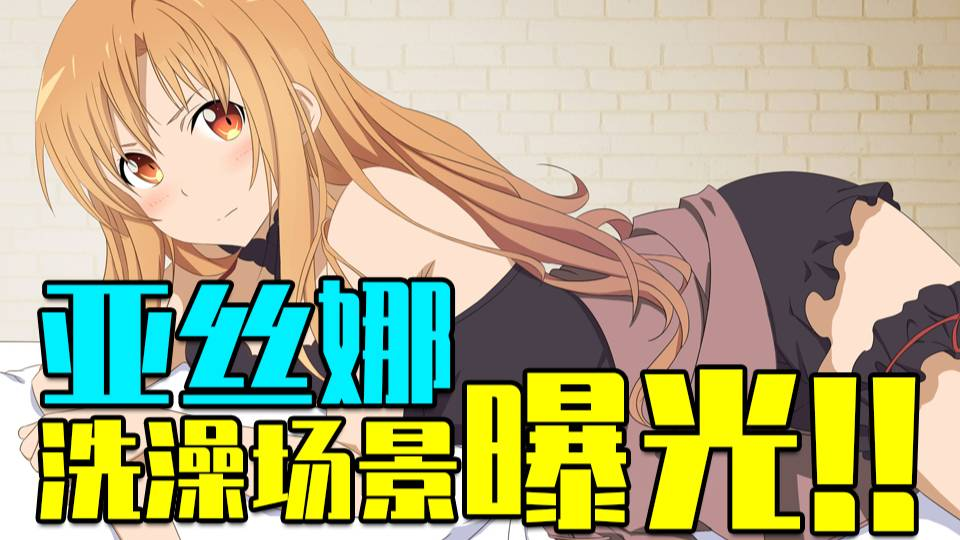 【刀剑神域 进击篇04】亚丝娜洗澡场景大曝光!