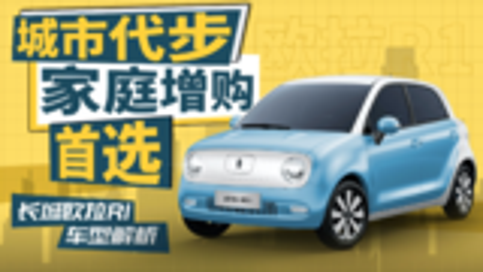 【购车300秒】城市代步/家庭增购首选 长城欧拉R1车型解析