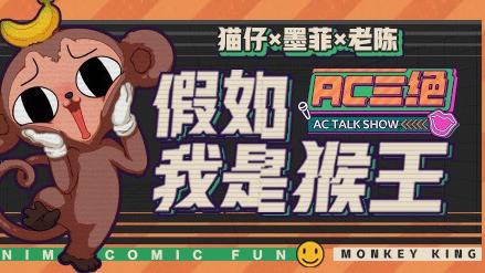 【AC三绝】第四期 假如我是猴王