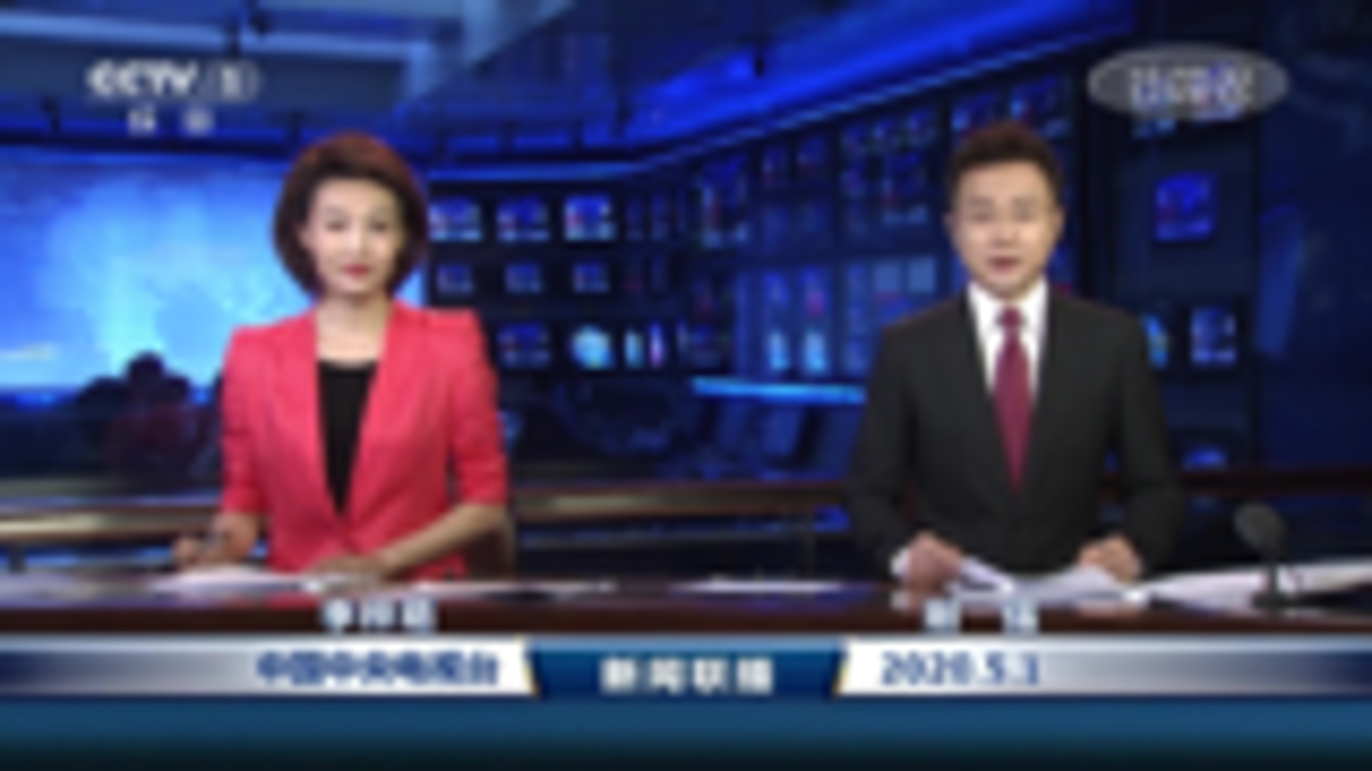 【放送文化】2020年5月1日五一劳动节当天的新闻联播片头