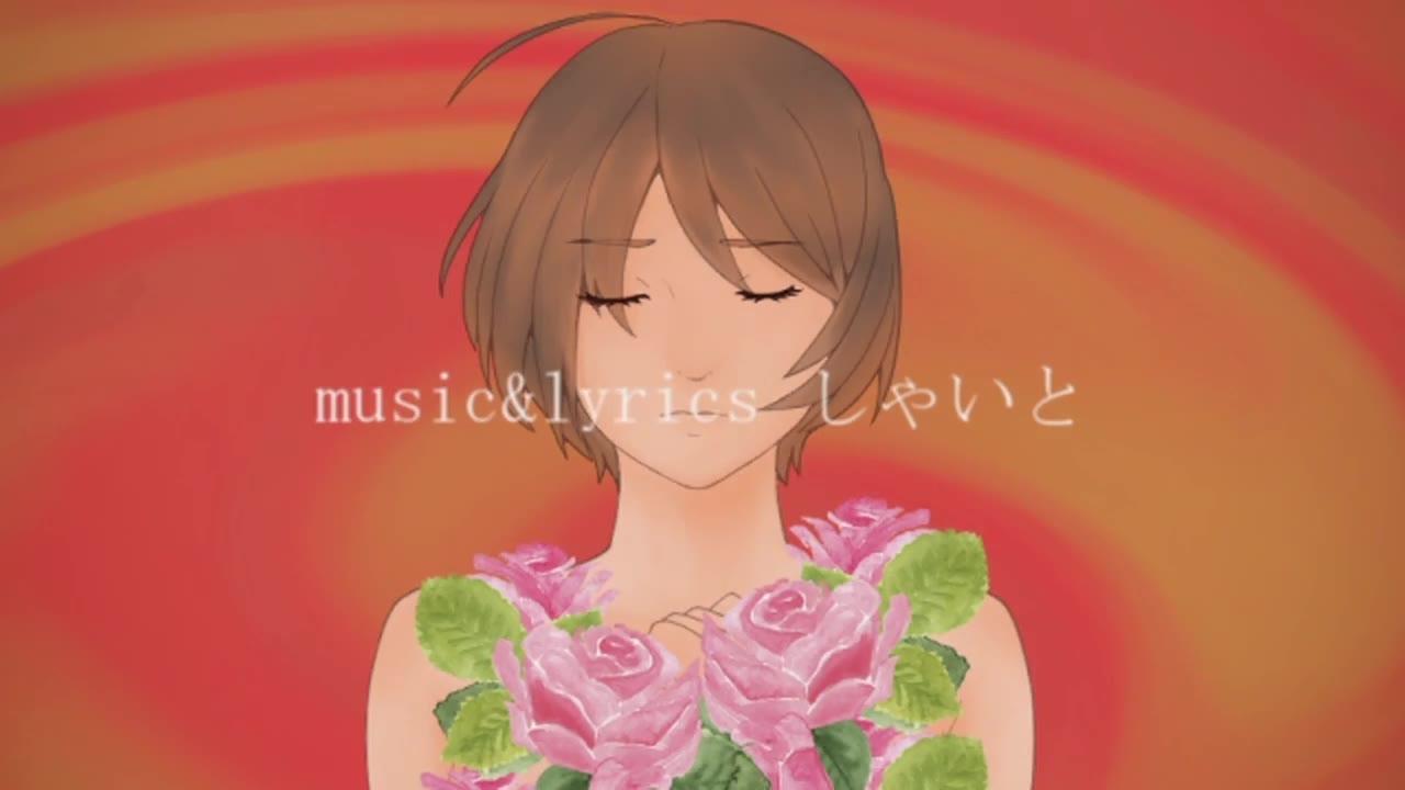 【初音ミク】アムネシアの花びら【shaito】
