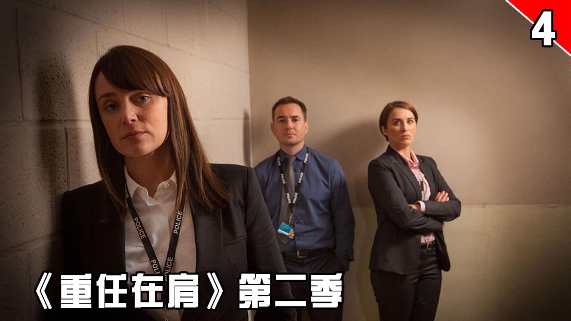 【长工】警局副局长成为时间管理大师,所有案件都指向同一伙人《重任在肩》第二季 第4集