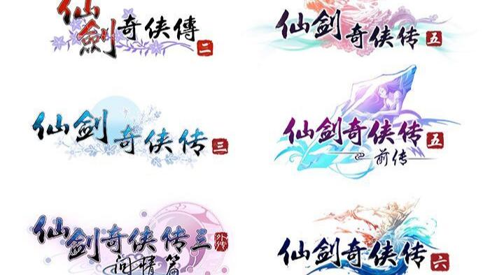 《仙剑奇侠传组曲》(完整版)仙剑25周年国风音乐会