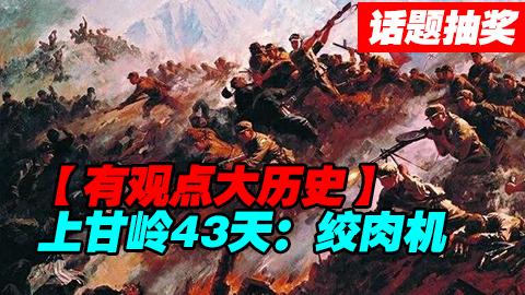 【话题&抽奖】朝鲜战争--上甘岭43天之绞肉机