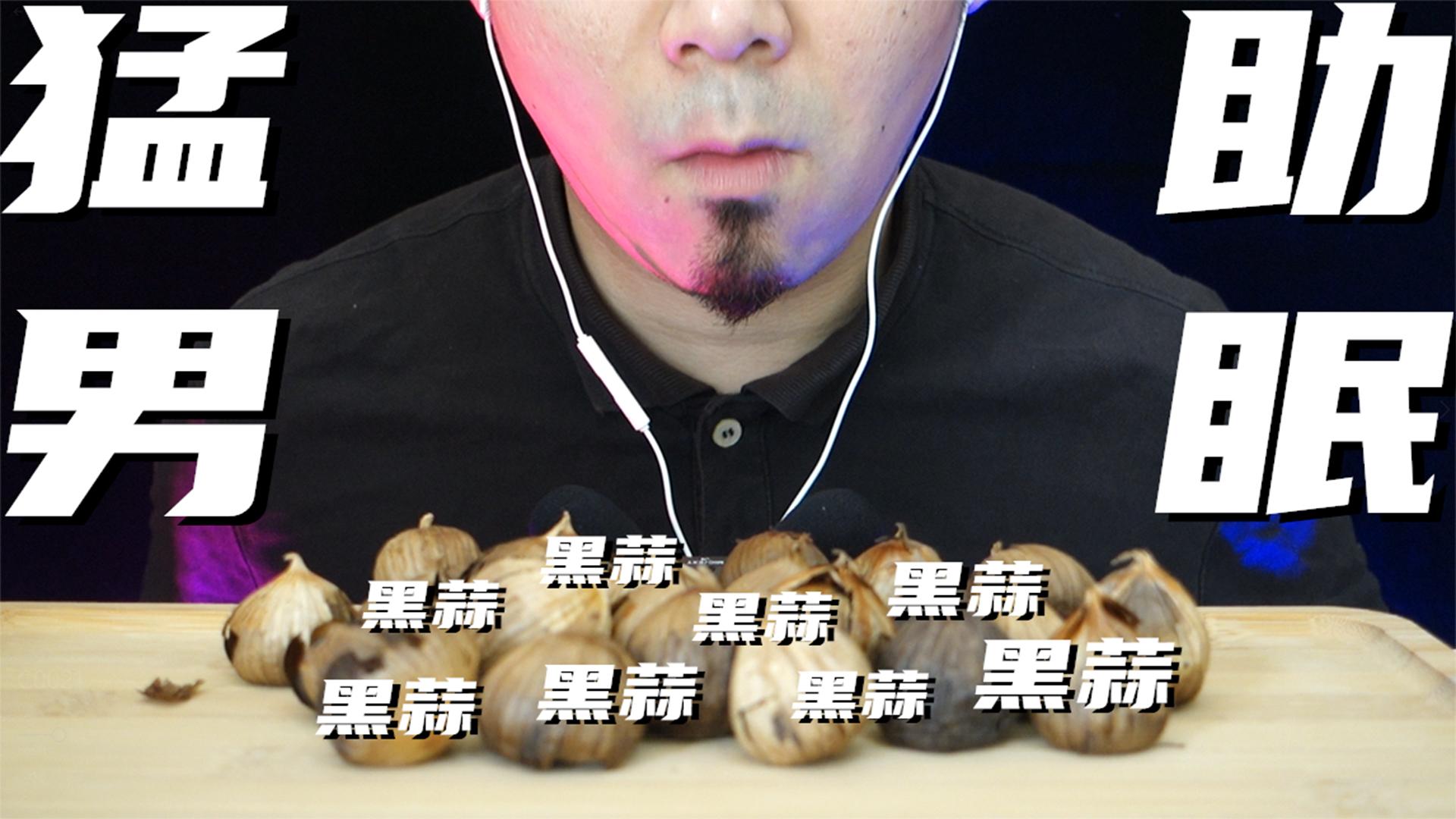 猛男必看:我用黑蒜做了一期吃播向助眠,看完你也会喜欢上黑蒜的