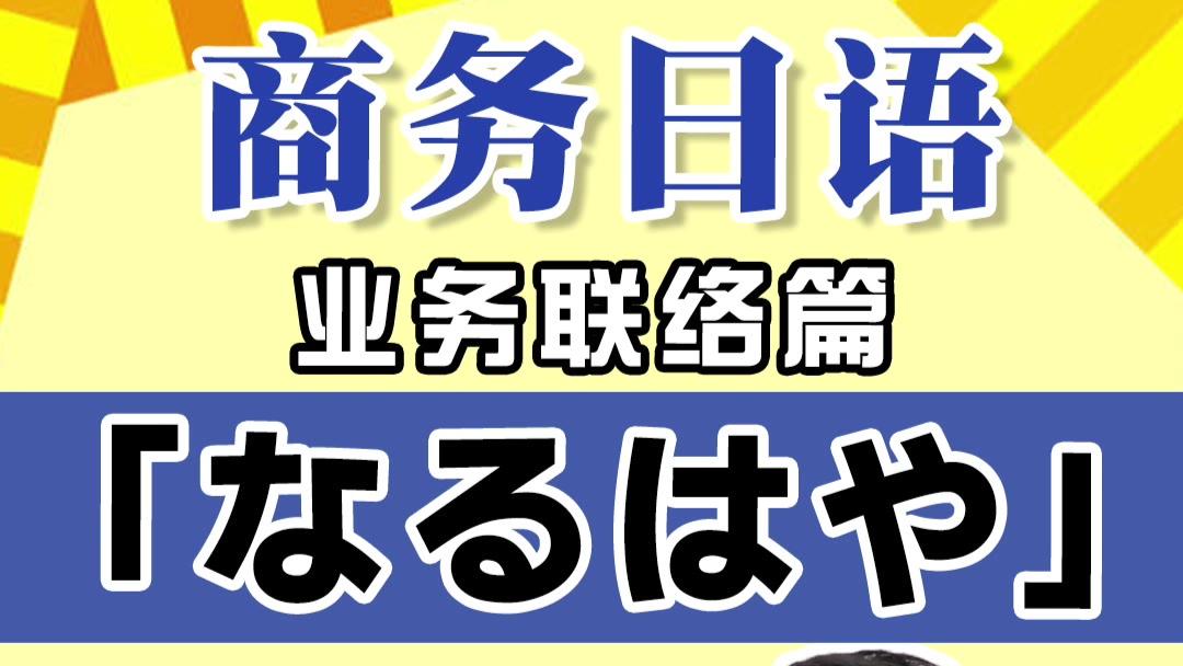 【中岛社长每日商务日语】联络篇(2)