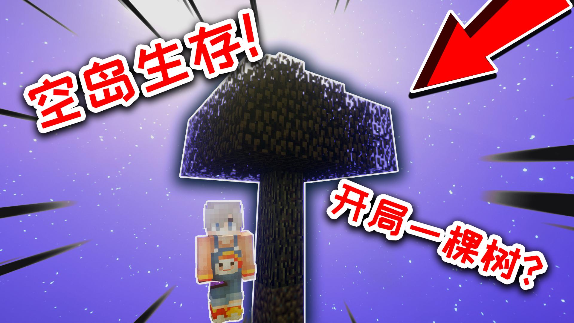 我的世界空岛生存1:出生在只有一棵树的空岛,该如何生存下来?