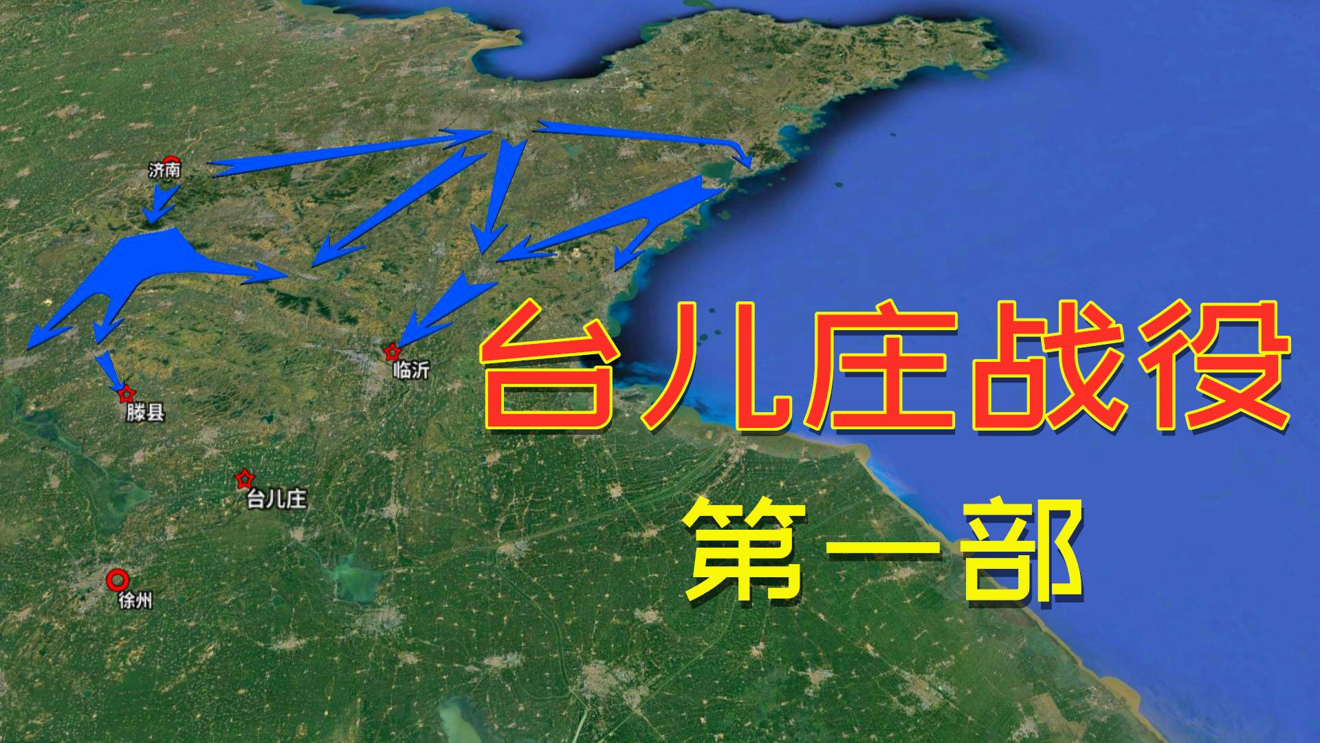 看地图说历史:台儿庄战役因何而起?一盘散沙的各地军阀齐心抗日