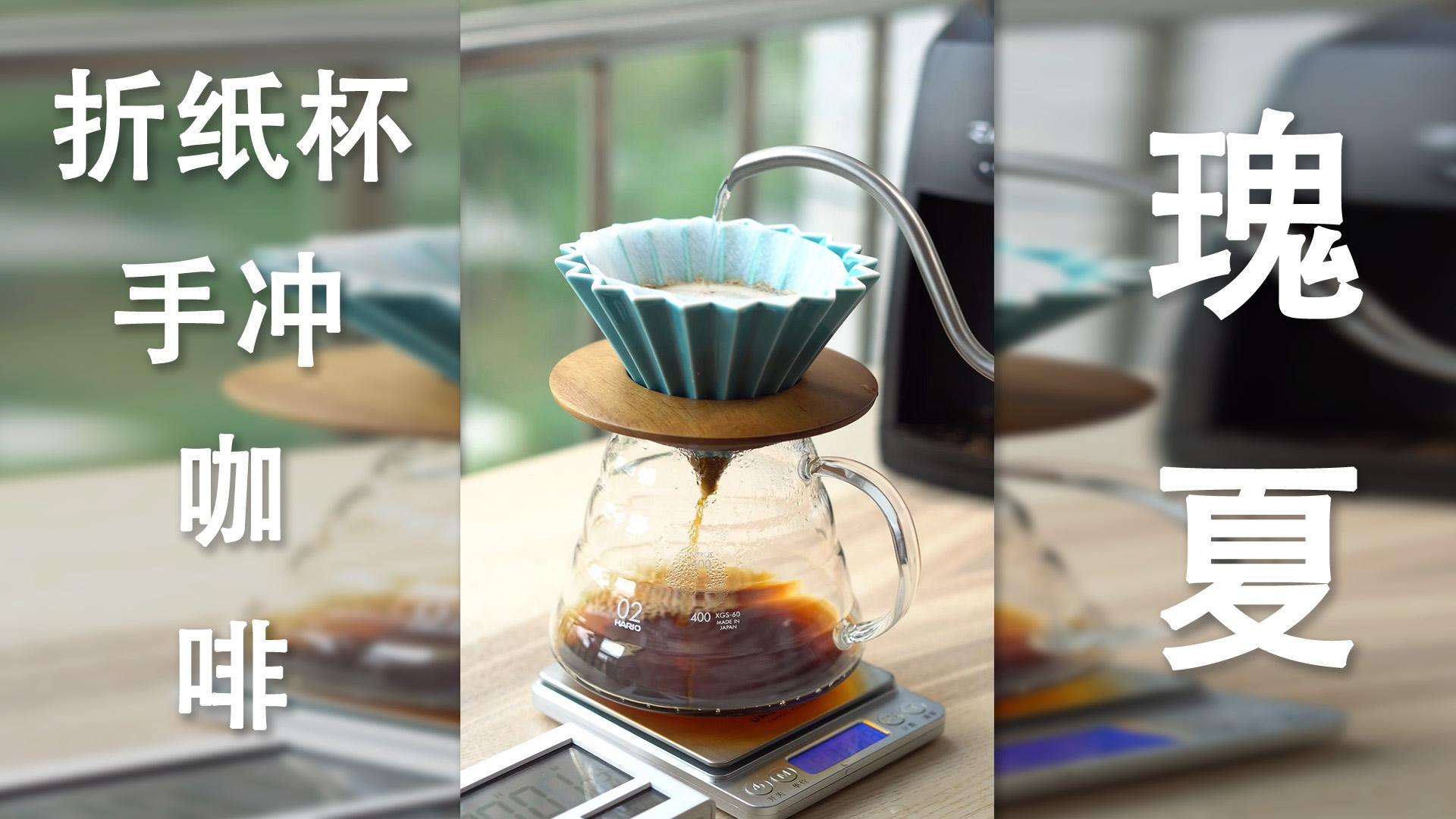 【竖屏】V60折纸滤杯 巴拿马绿标瑰夏咖啡 @Sofronio
