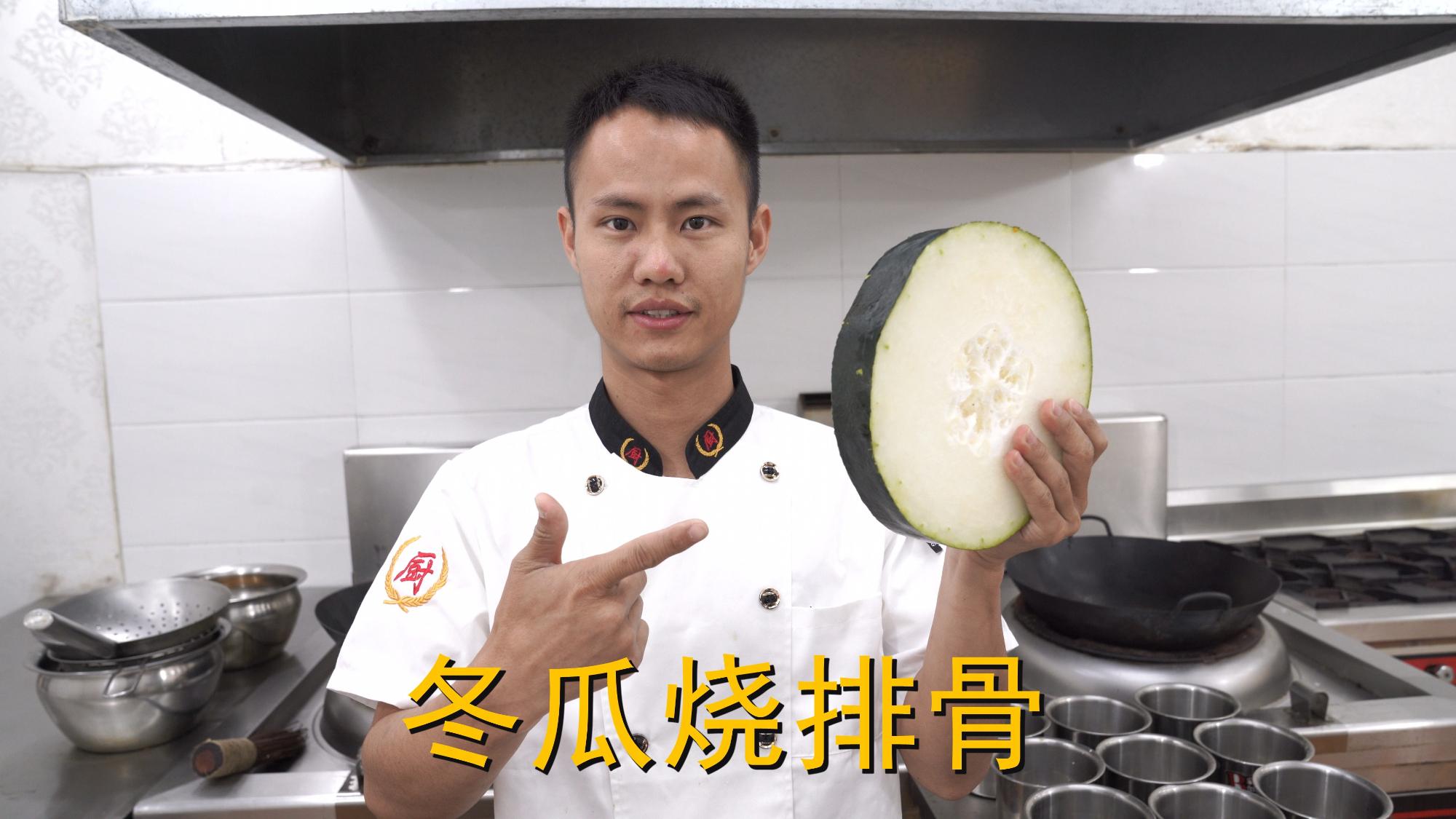 """厨师长教你:""""冬瓜烧排骨""""的家常做法,口感香嫩,先收藏起来"""