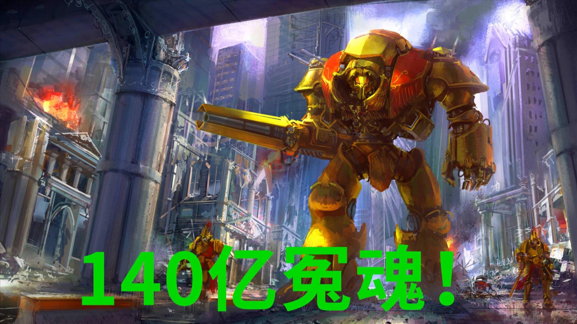 【战锤40K动画】140亿人瞬间蒸发!恐怖的行星杀手