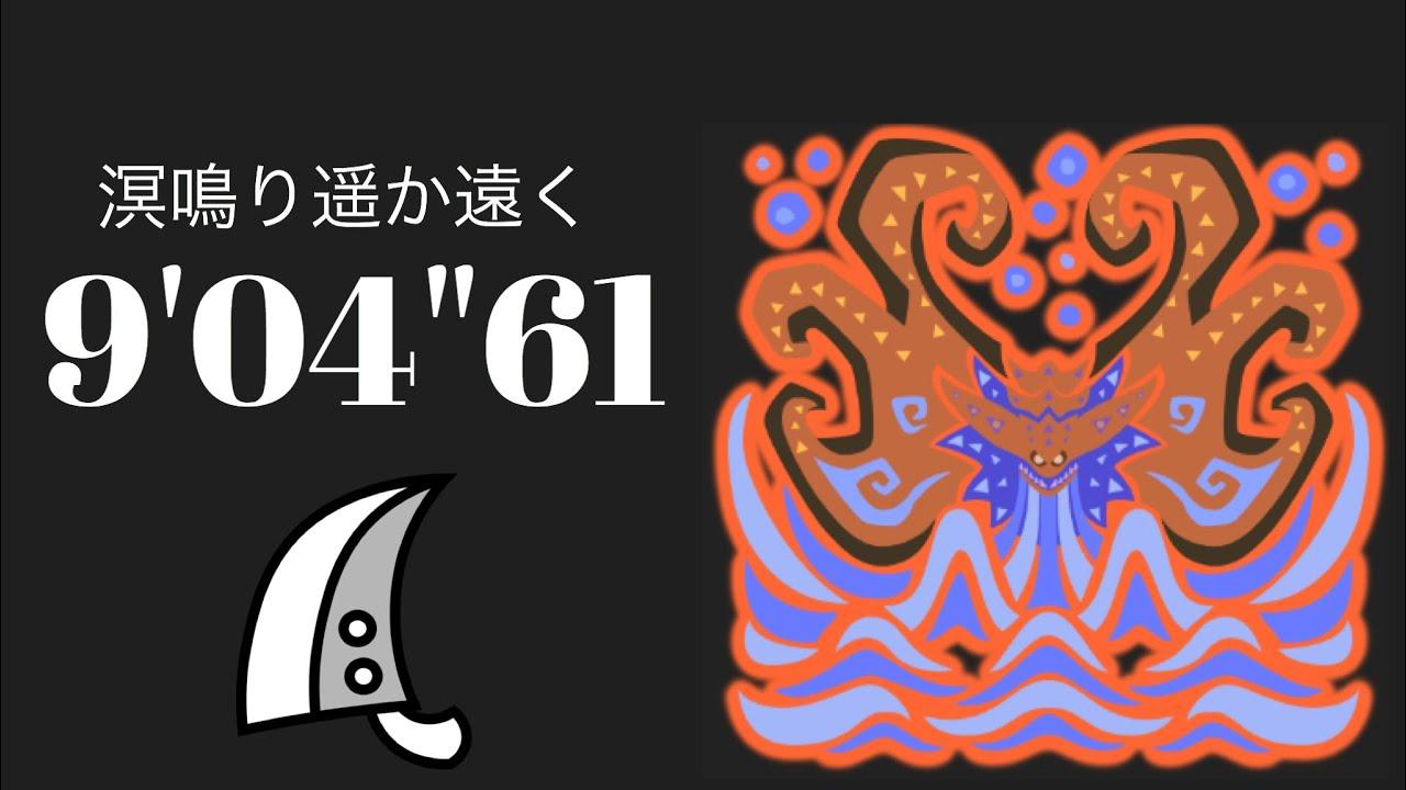 【搬运】【MHWI】历战王溟波 大剑 09′04′′61