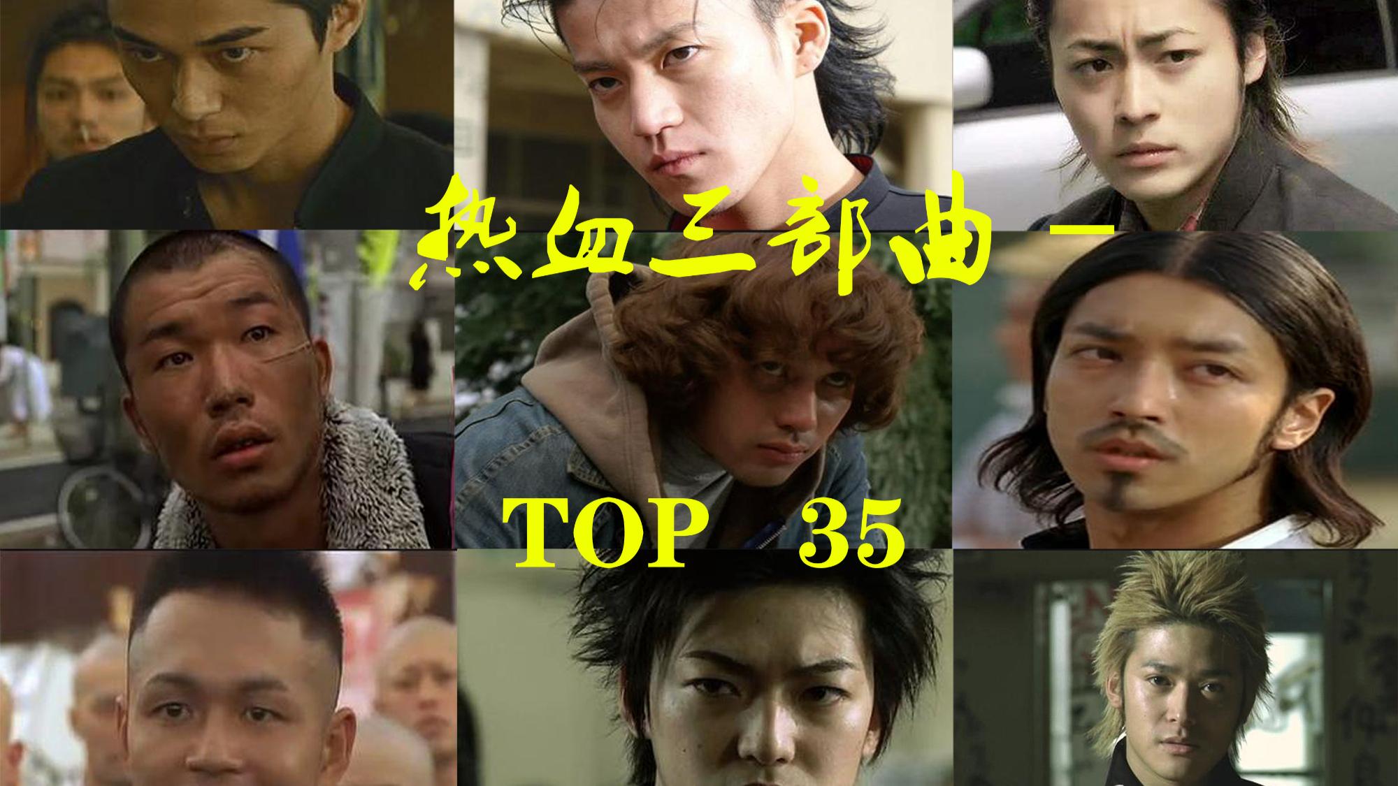 【TOP35】热血高校三部曲战力排行榜