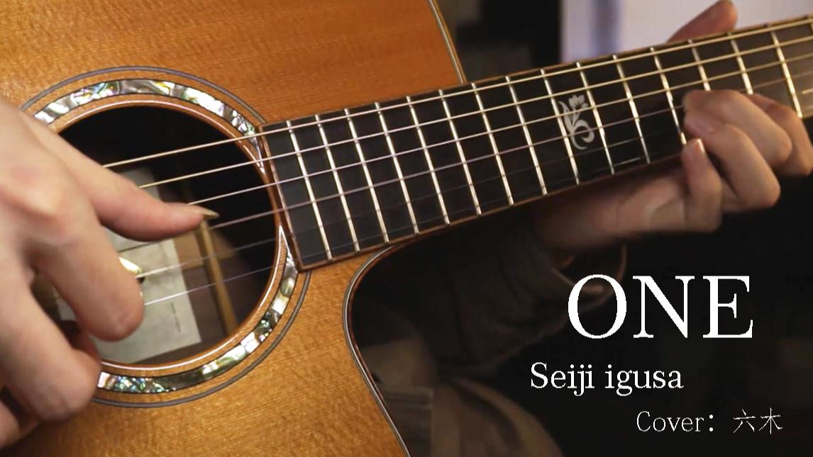 降了一个全音的吉他你听过没?! 翻弹井草圣二的「ONE」不一样的感觉!