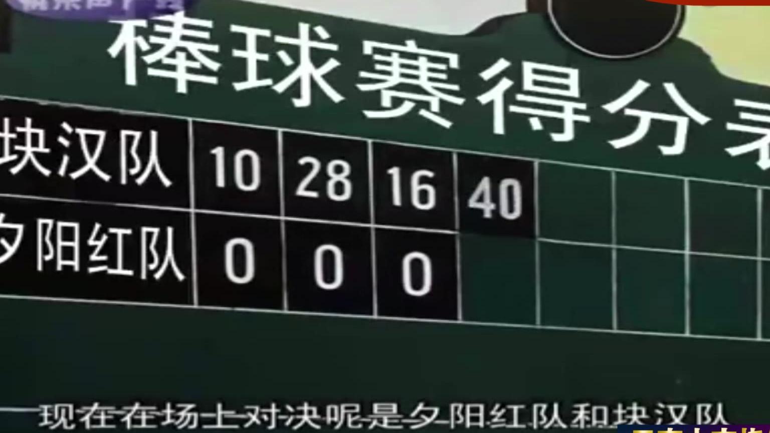 [云南方言]棒球明星烧包谷