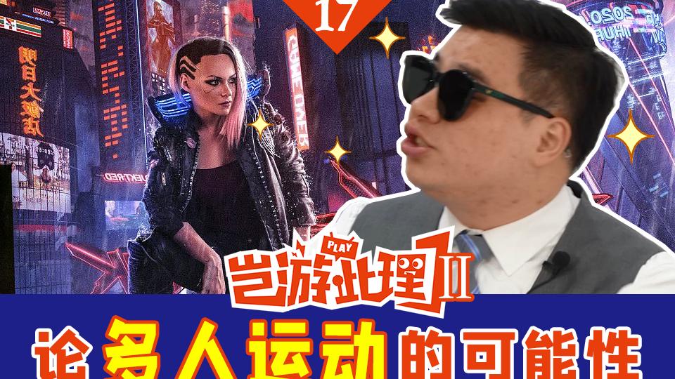 【岂游此理Ⅱ】17渣男对铁拳 多人更销魂