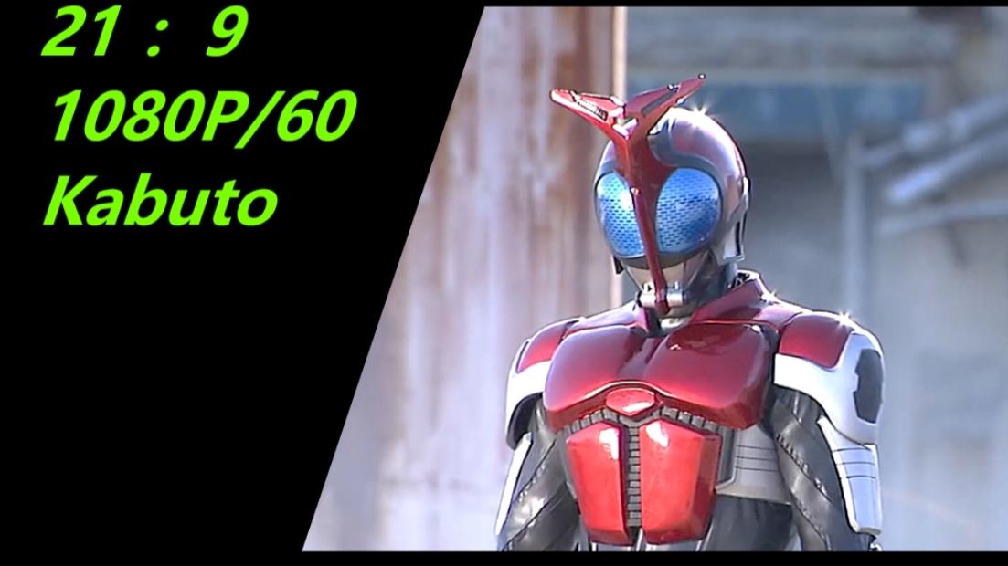 【电影比例60帧】假面骑士Kabuto