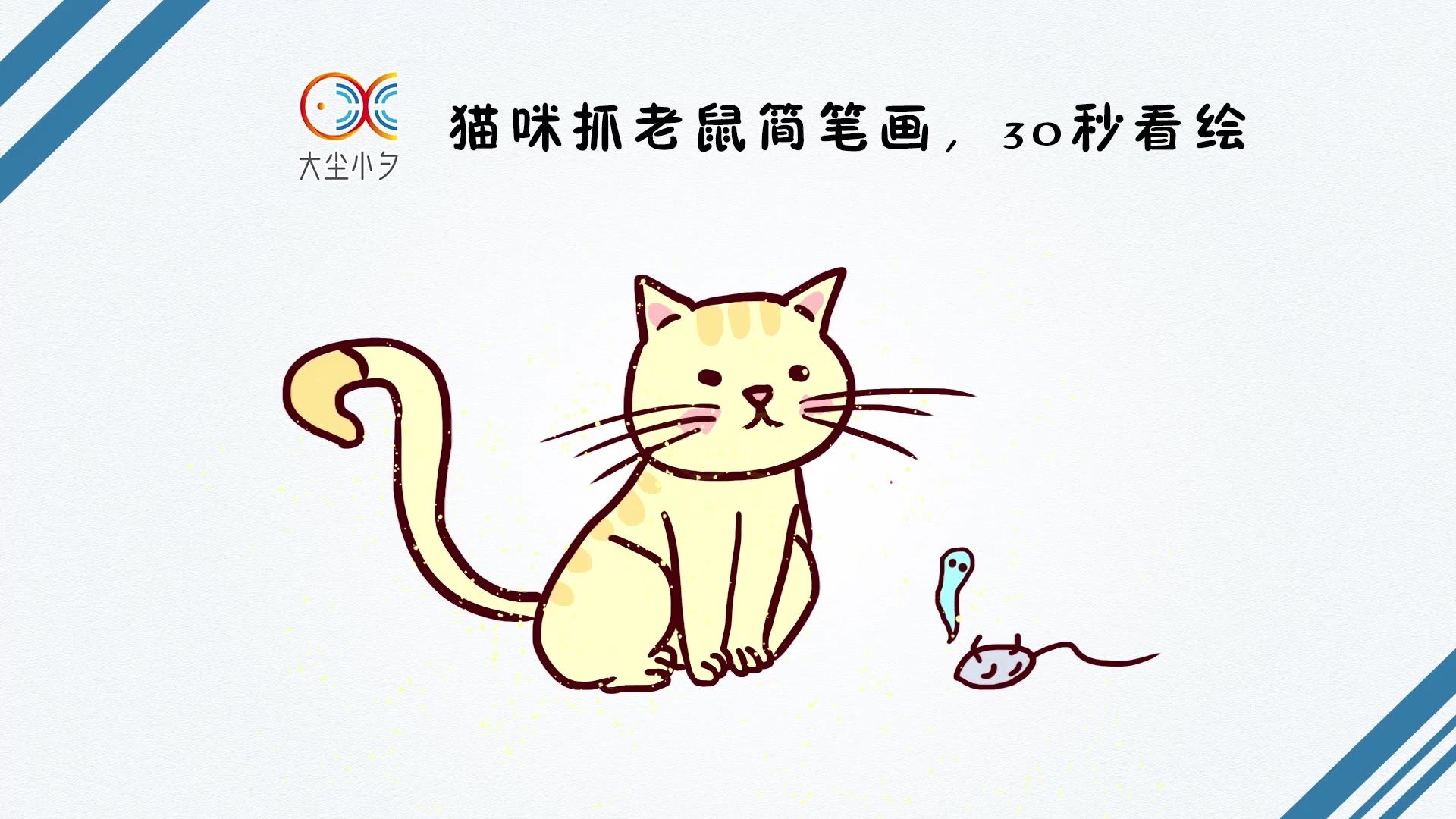 猫咪抓老鼠简笔画,30秒看绘