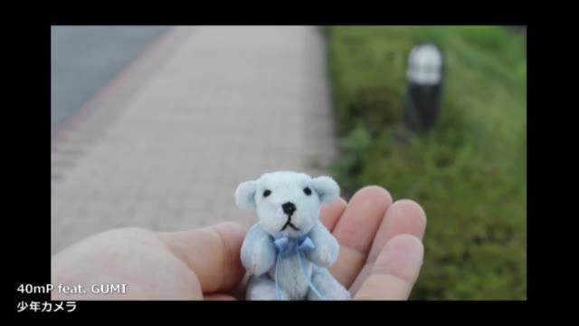 【GUMI(40㍍)】 少年相機 【原創PV】