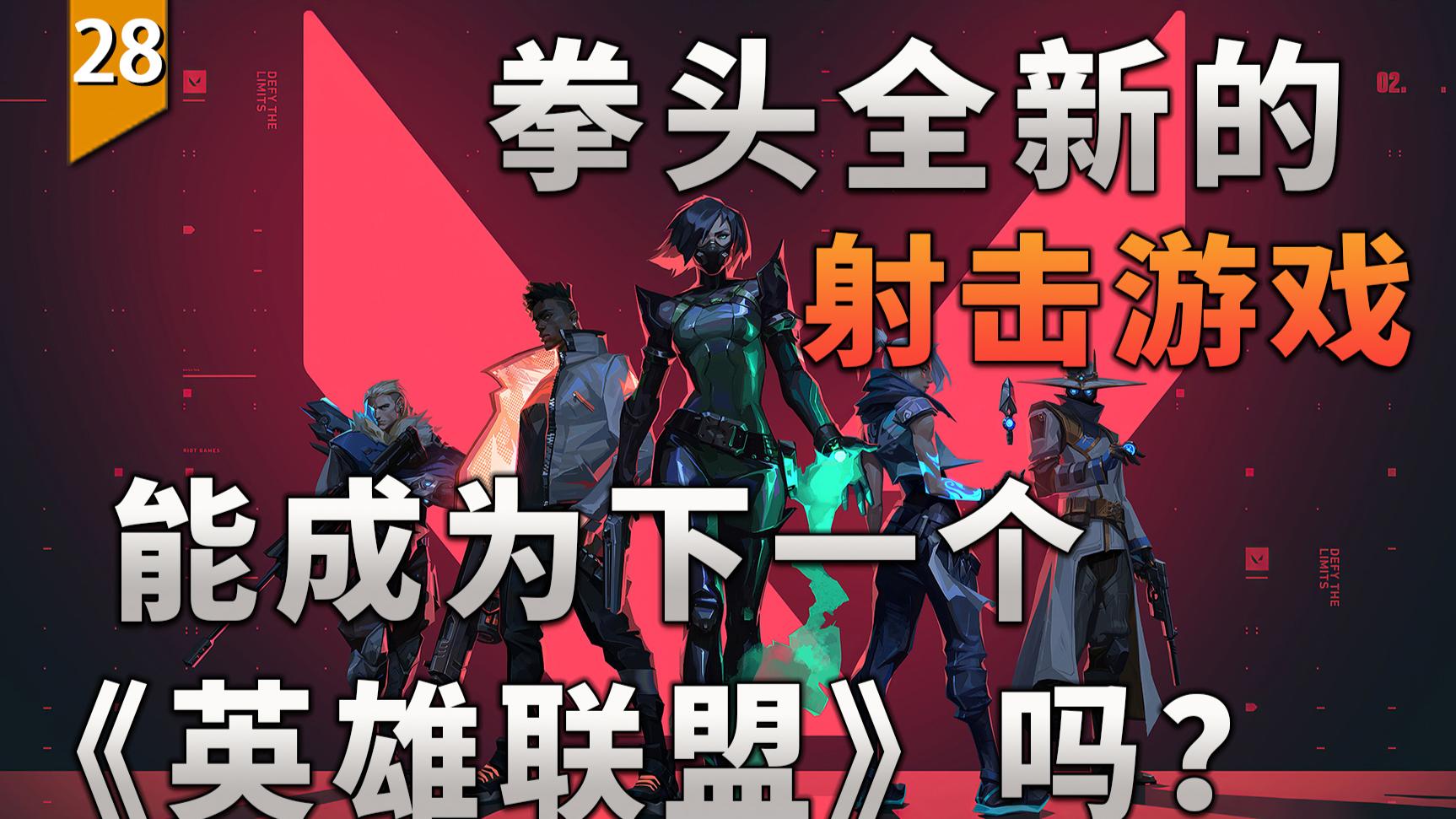 拳头全新的射击游戏,会成为下一个《英雄联盟》吗?〖游戏不止〗