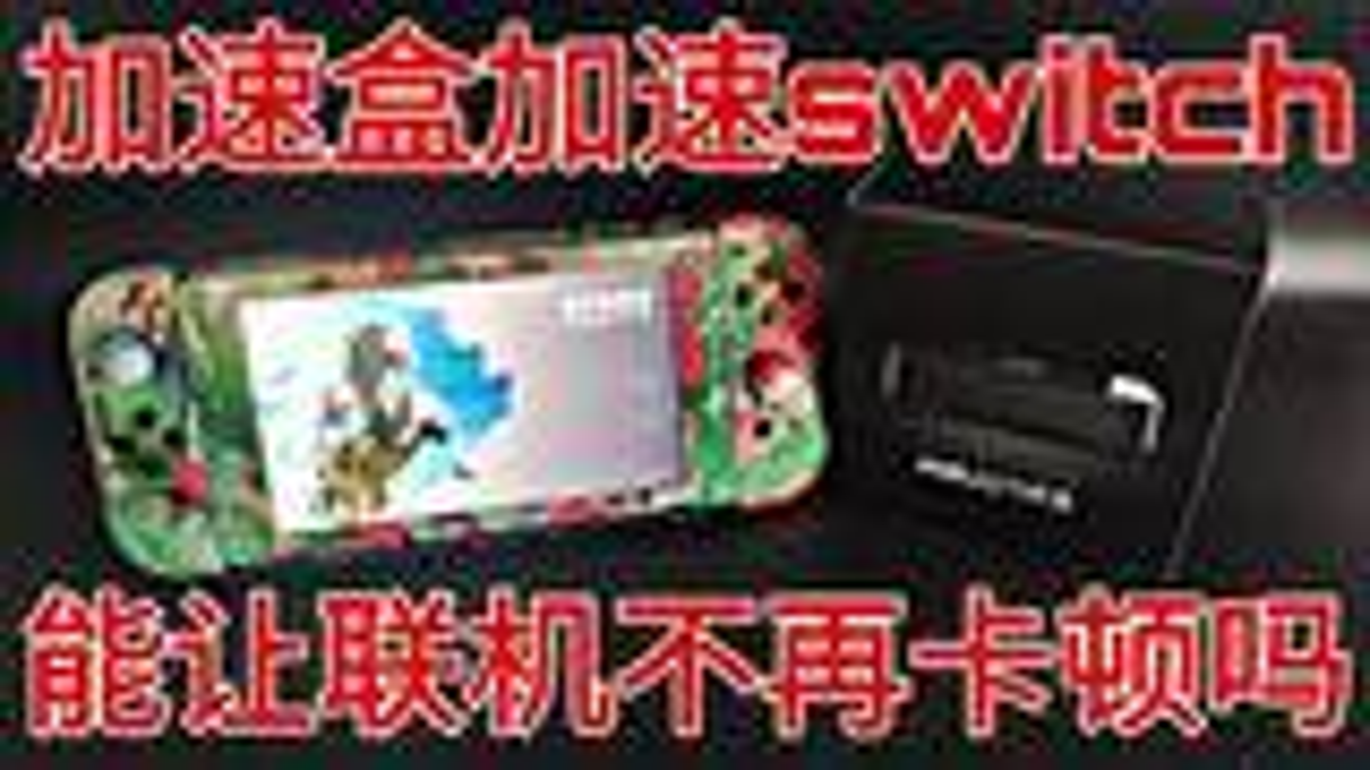 主机加速盒,真的可以让switch联网游戏不再卡顿掉线吗?