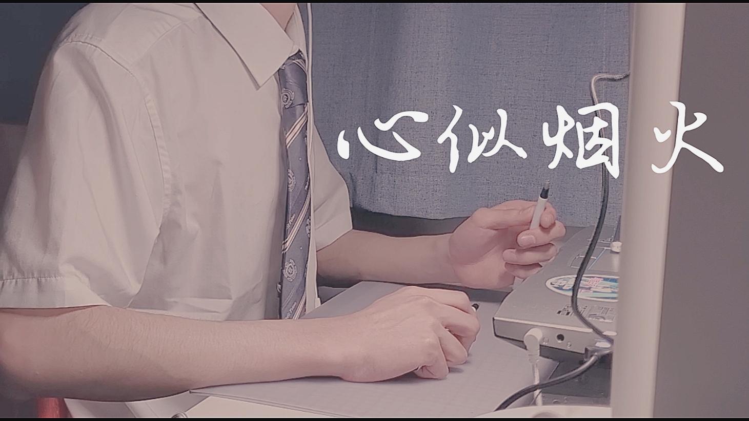 用两支笔演奏《心似烟火》-陈壹千 (原曲:绊) penbeat