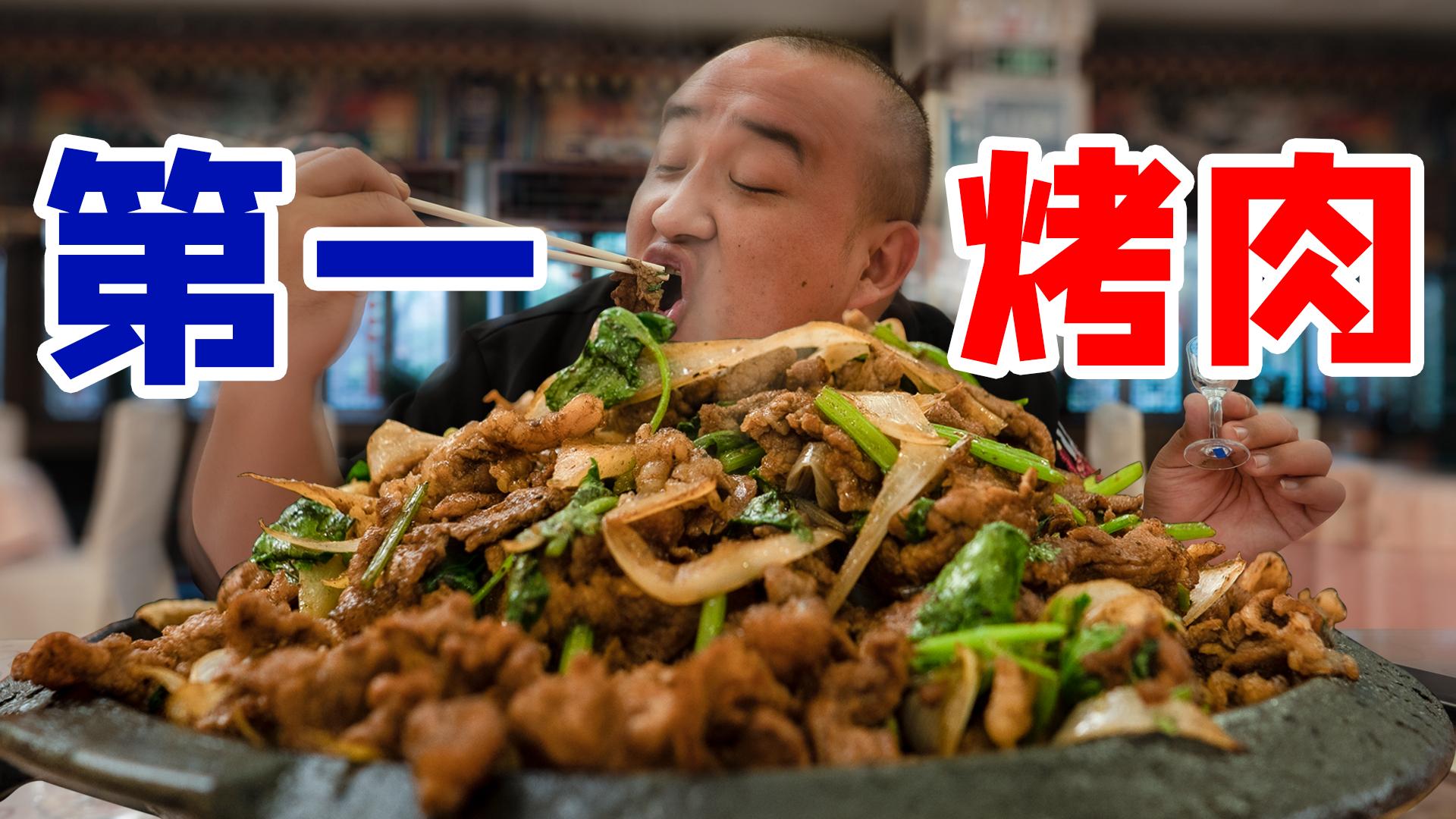 【吃货请闭眼】330年烤肉老字号,烤牛肉称霸北京!一口烤肉一口酒吃着太过瘾了!