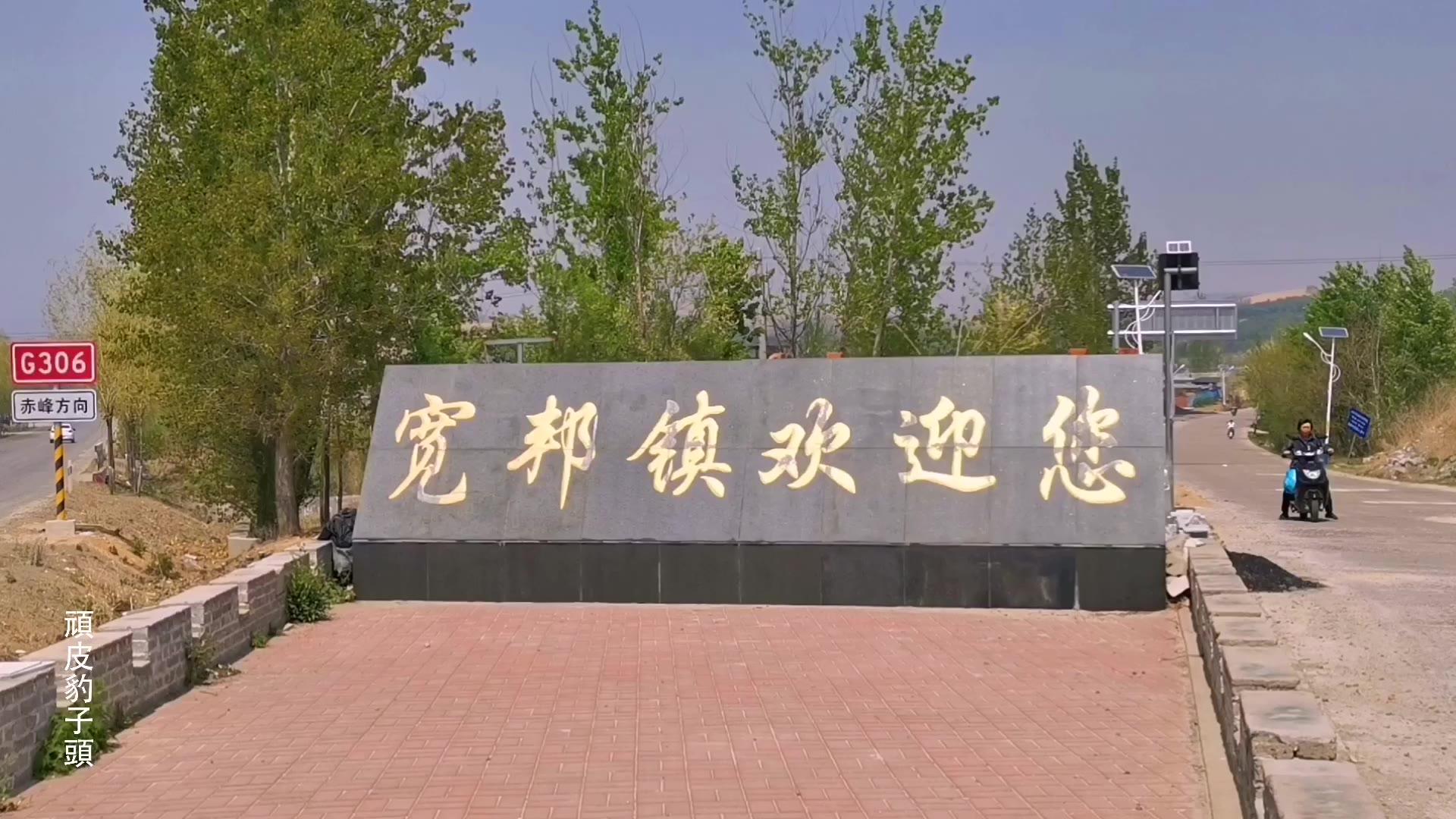 【顽皮豹子头记录三农】乡镇系列之辽宁省绥中县宽邦镇