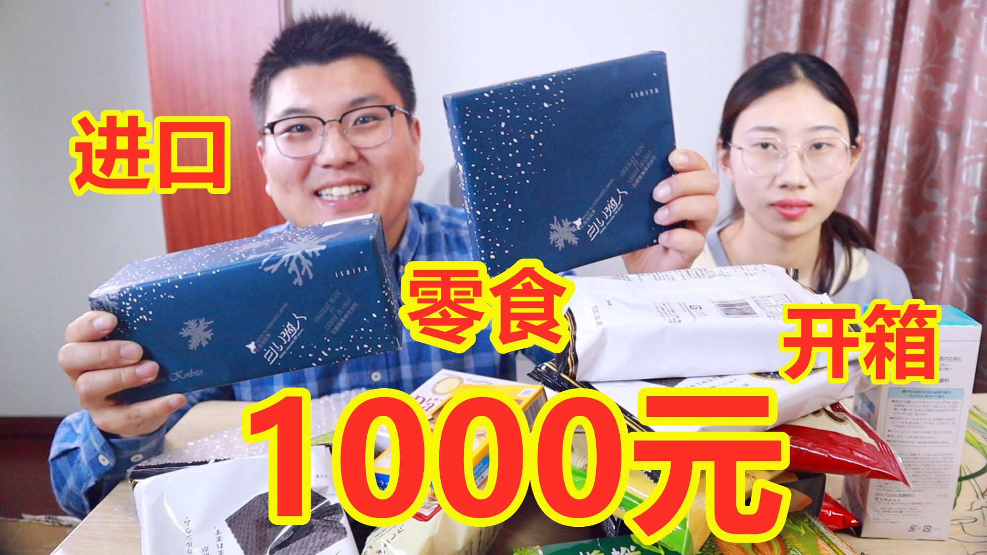 1000元进口零食开箱,一次吃个够,有你喜欢的吗?