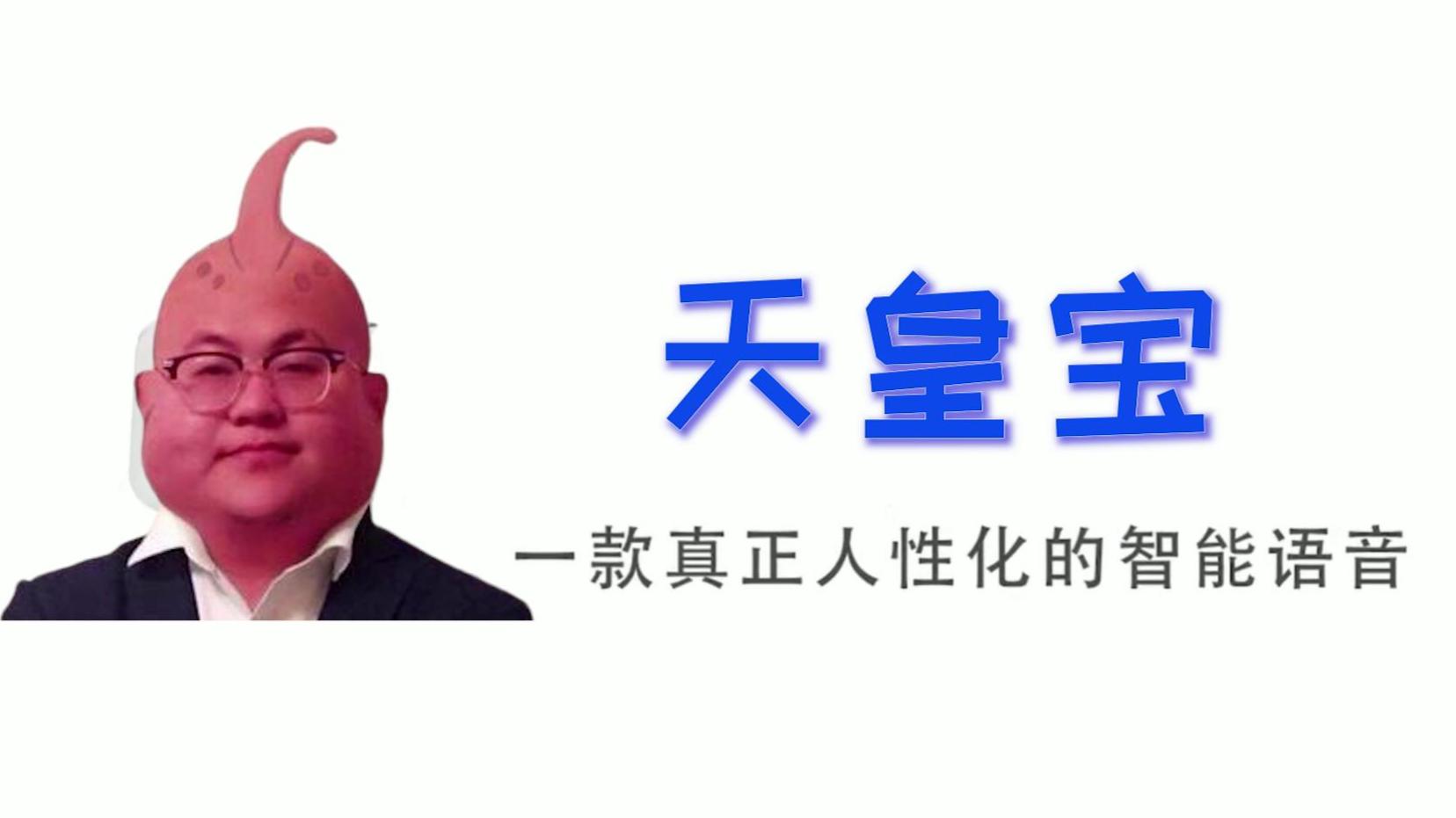 【天皇宝】搭载孙笑川智能语音~