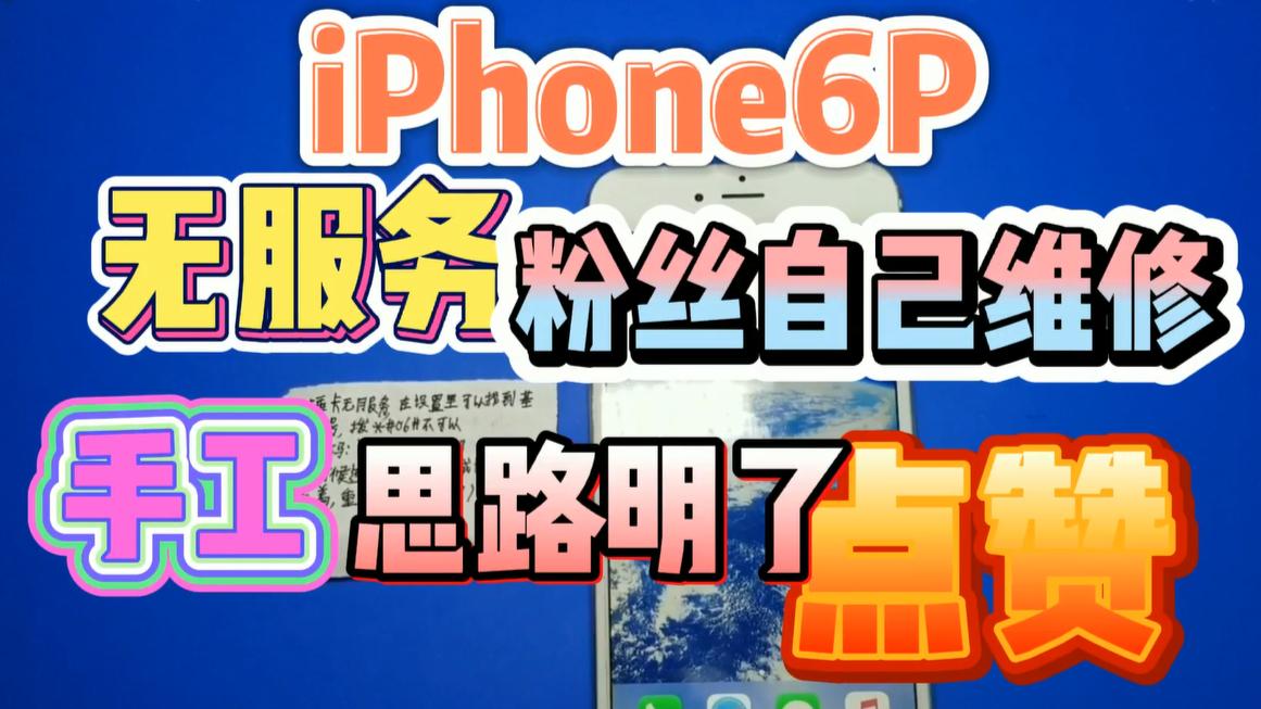iPhone6P无服务,粉丝自己捣鼓手机这手工和思路真的绝了,必须点赞!