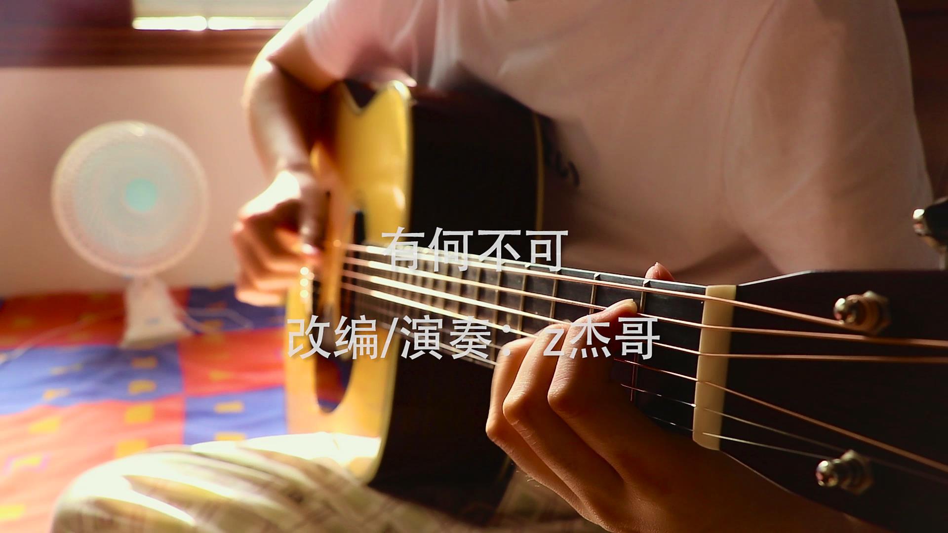 【指弹吉他】用一把吉他完美还原许嵩有何不可