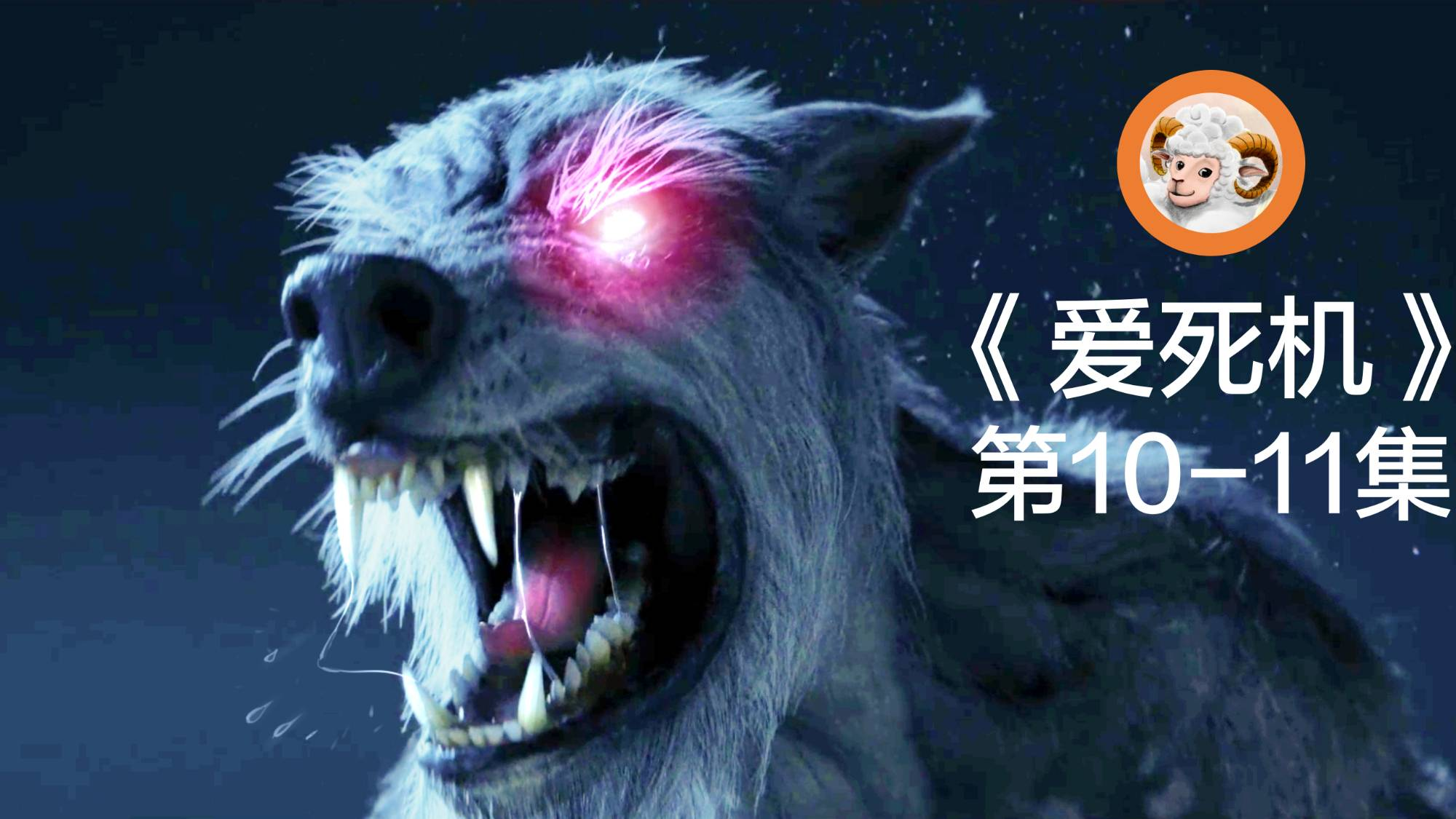 【好羊微电影】狼人大战塔利班,《爱,死亡和机器人》10-11集