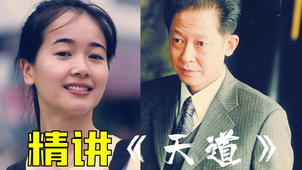 【1900精讲】国产神剧《天道》第二回 中式的饭局套路深,天国的女儿魔法门