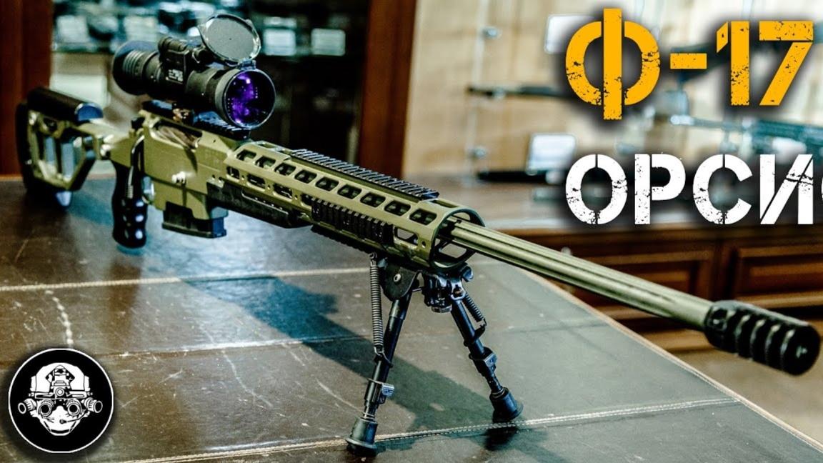 【俄语熟肉】ORSIS F-17栓动步枪,T-5000M的接班人&COD16中HDR的真正原型