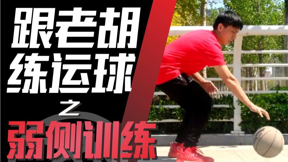 跟老胡练运球:随时随地都可以练习的弱侧手动作!练起来!