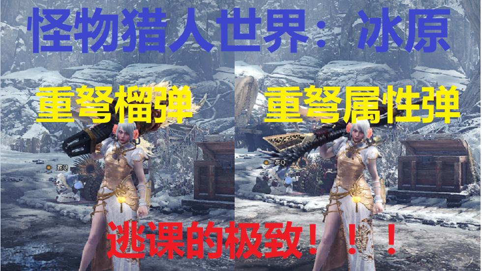【怪物猎人世界:冰原】逃课的极致,重弩榴弹重弩属性弹配装分享!打败粪怪的方法就是比它还粪!