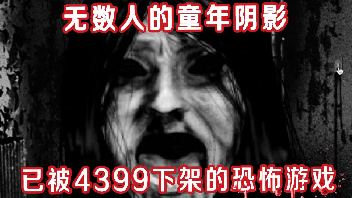 已被4399下架的恐怖游戏!无数人的童年阴影!