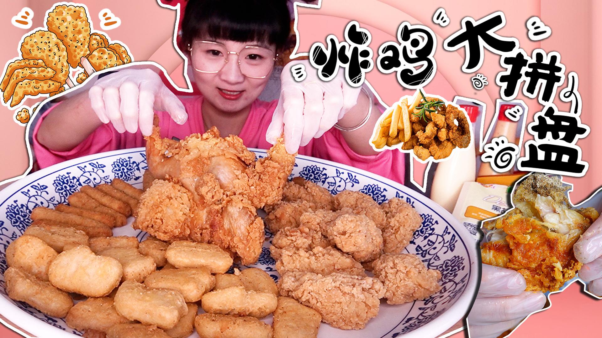 【小猪猪特能吃】自制炸鸡拼盘~炸全鸡、炸翅根、炸鸡块、炸鸡条