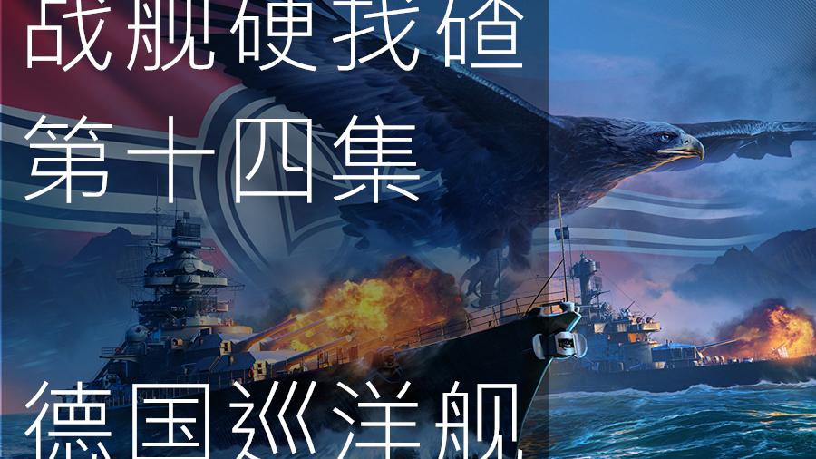 【战舰硬找碴】第十四集 德国巡洋舰