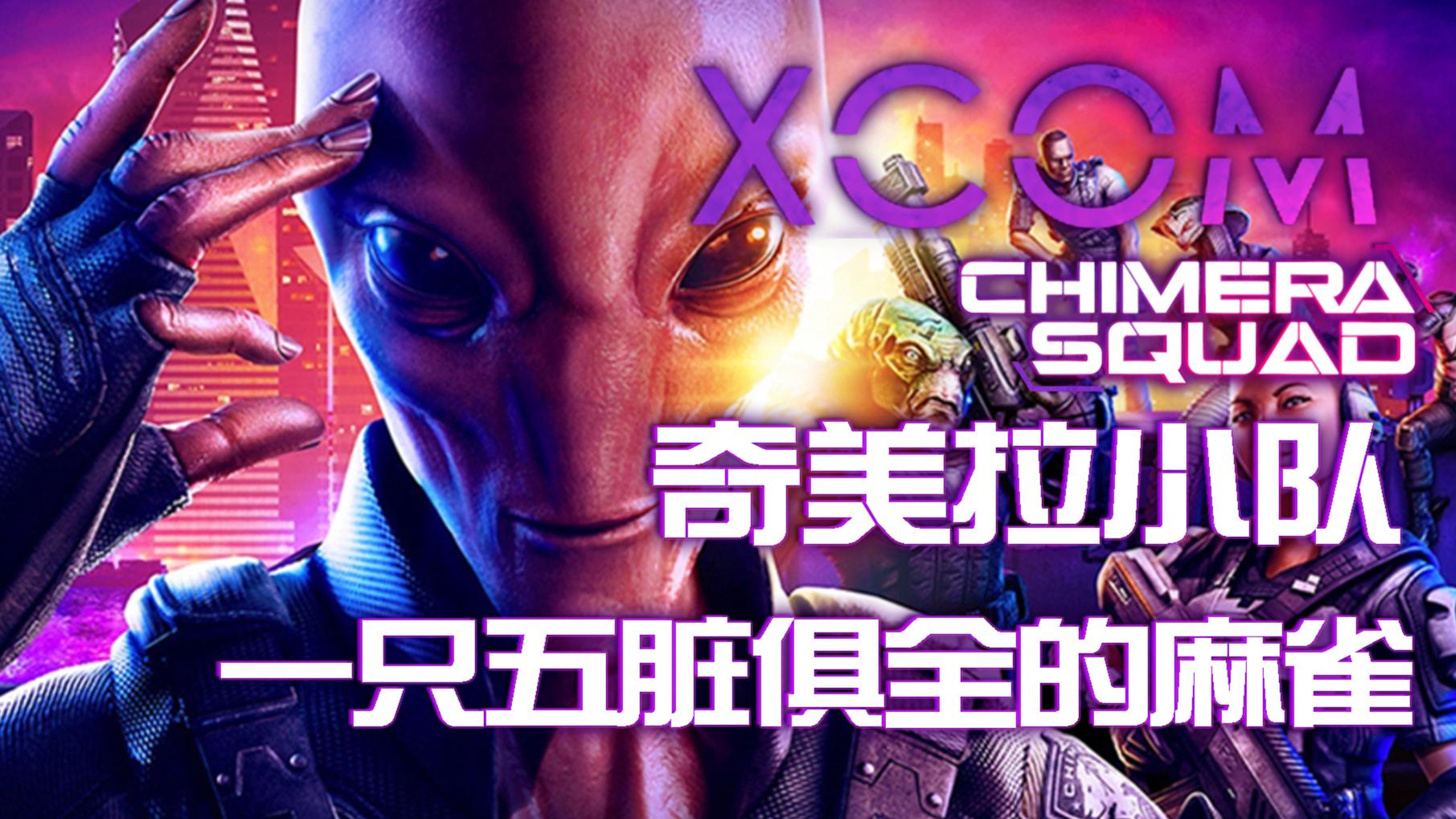 XCOM 奇美拉小队  一只五脏俱全的麻雀【Jokercry聊游戏】