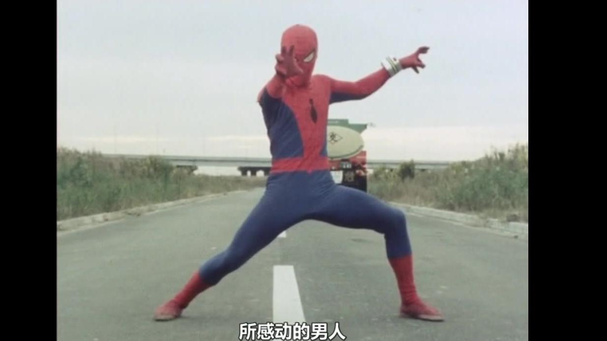 骚话最多且战力超强的蜘蛛侠——东映蜘蛛侠骚话全合集