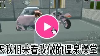 康康新人up的自我介绍+自制温泉澡堂