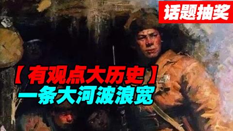 【话题&抽奖】朝鲜战争上甘岭43天--一条大河波浪宽